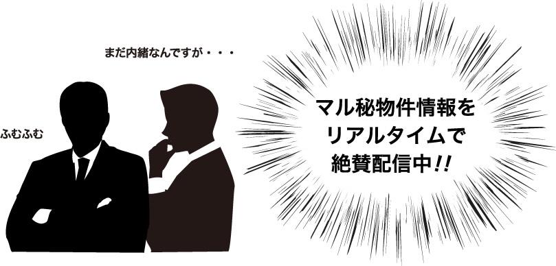マル秘物件情報をリアルタイムで絶賛配信中!!