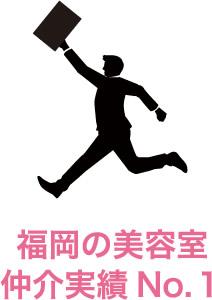 福岡の美容室仲介実績No.1