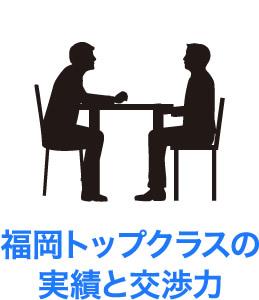 福岡トップクラスの実績と交渉力