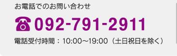 お電話でのお問い合わせ / 電話受付時間:10:00〜19:00(土日祝日を除く)