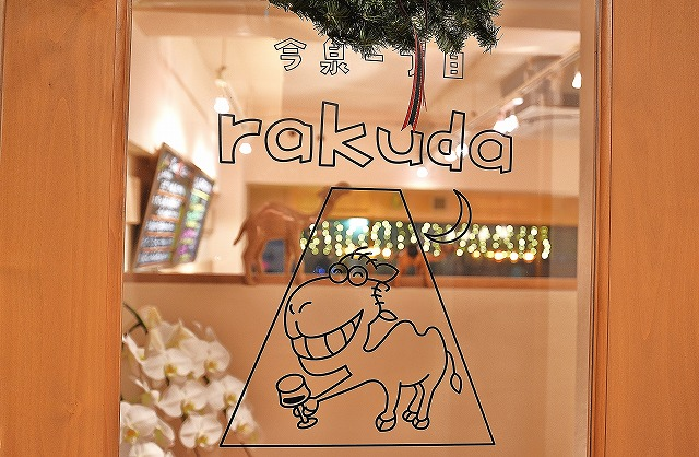 rakuda●DSC_0547