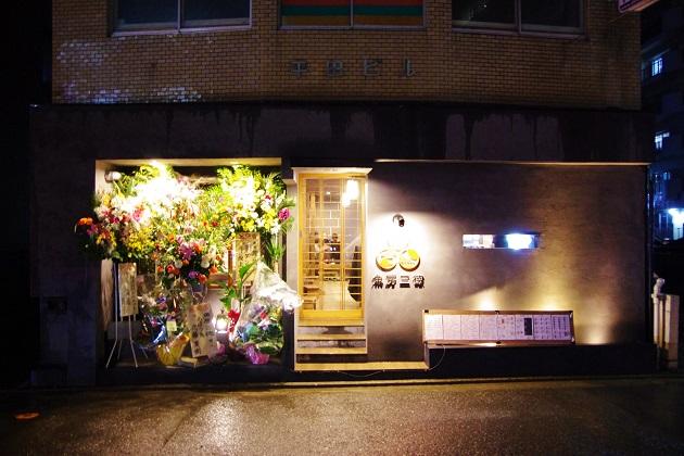 魚房三徳 (2)