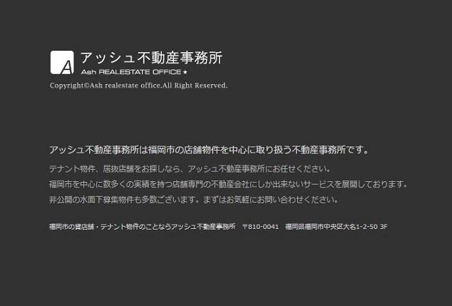 アッシュ不動産事務所 紹介1