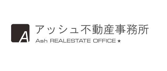 (logo)アッシュ不動産事務所