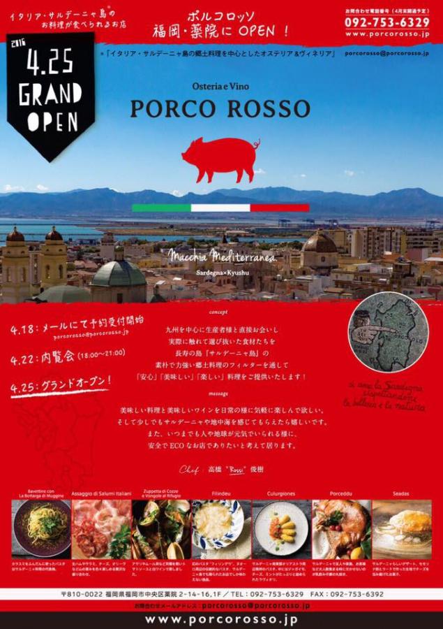PORCO ROSSO (4)