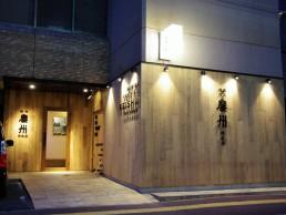 焼肉 慶州 赤坂店の画像1