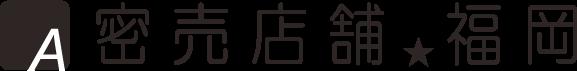 密売店舗logo