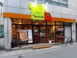 洋食屋Tomato畑の画像1