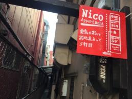 Nico Appartmentの画像2