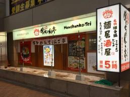 めんちゃんこ亭 天神店の画像1
