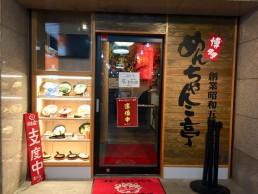 めんちゃんこ亭 天神店の画像2