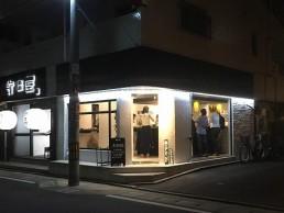 岩瀬串店の画像2