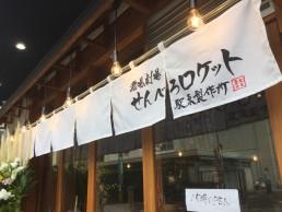 酒場劇場 せんべろロケット 駅東製作所の画像2