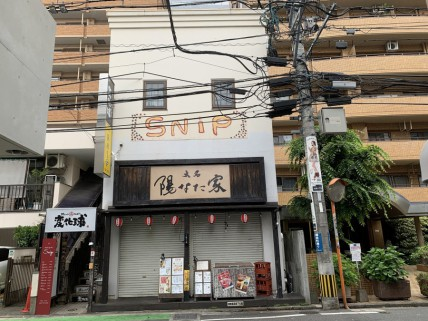 大名有田店舗の画像1