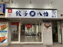餃子八幡の画像1